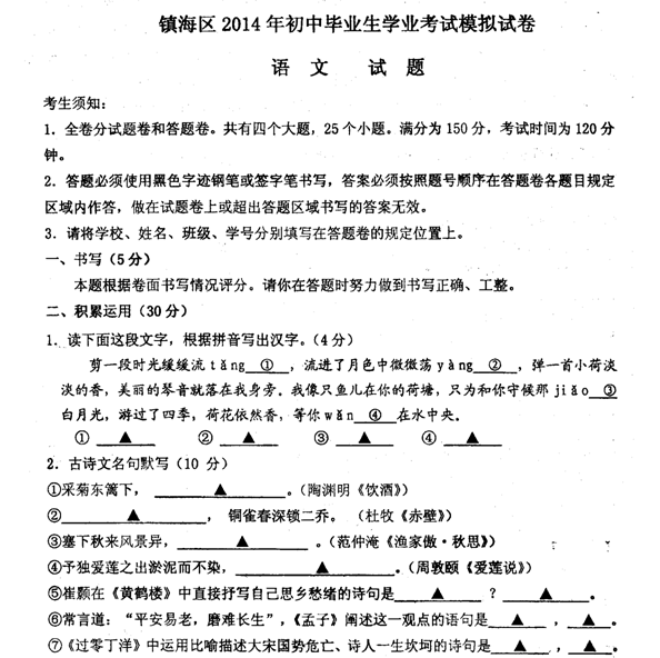 2014年宁波市镇海区模拟考试语文试题及答案(扫描版)