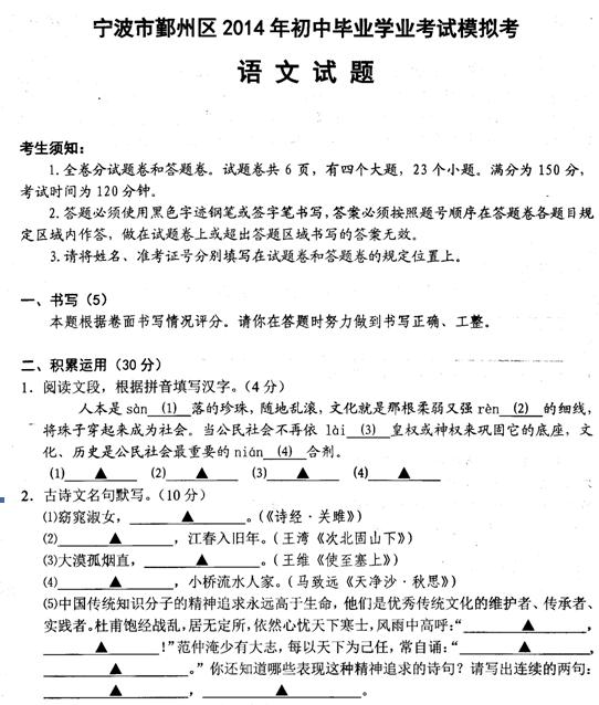 2014年宁波市鄞州区中考模拟考试语文试题(扫描版)