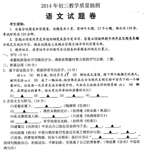 2014年宁波市江东区中考模拟考试语文试题