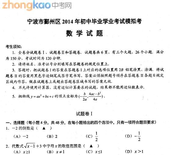 2014年宁波市鄞州区中考模拟考试数学试题及答案(扫描版)