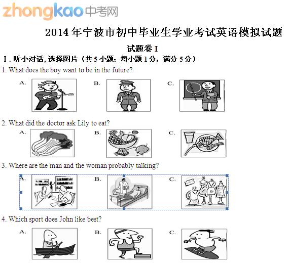 宁波市2014年中考模拟考试英语试题及答案(扫描版)