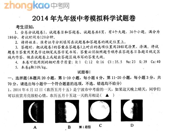 2014届宁波市江北区中考模拟科学试题(扫描版)