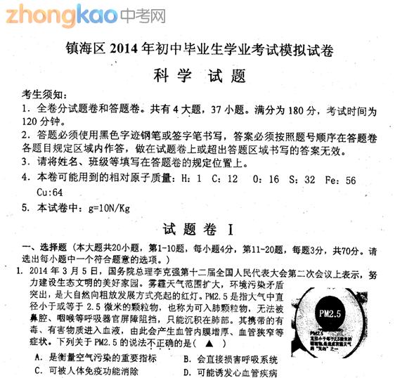 2014届宁波市镇海区中考模拟考试科学试题(扫描版)