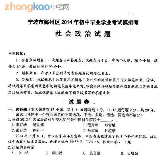2014年宁波市鄞州区中考模拟社政试题及答案(扫描版)