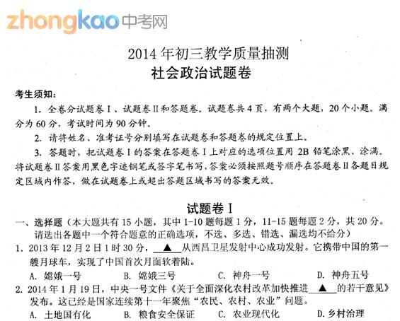 2014年宁波市江东区中考模拟社政试题及答案(扫描版)