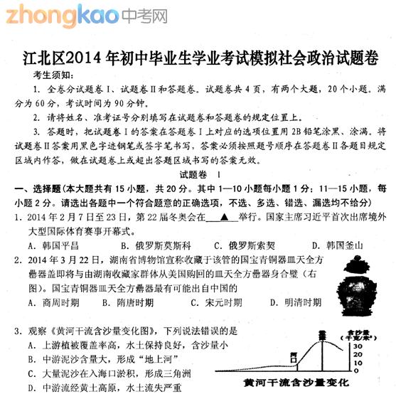 2014年宁波市江北区中考模拟社政试题及答案(扫描版)