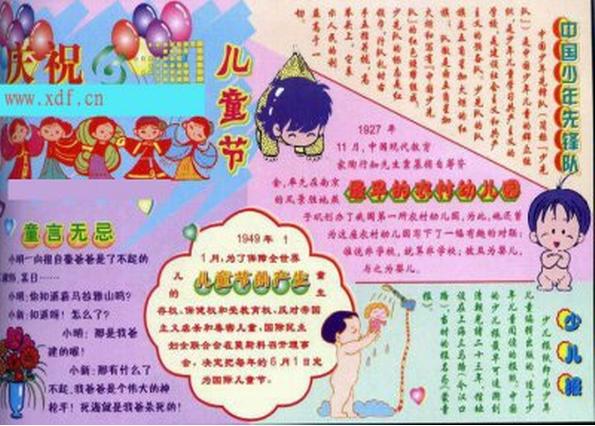 六一儿童节手抄报:中国少年