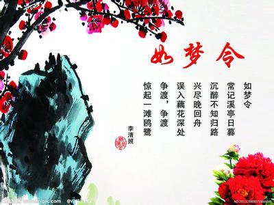 宋朝词人及其诗词赏析(李清照)