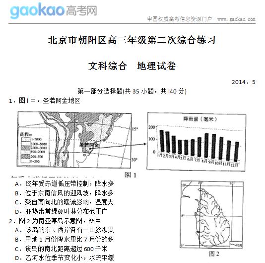北京市朝阳区2014年高三二模地理试题