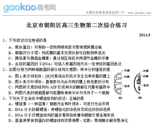 北京市朝阳区2014年高三二模生物试题