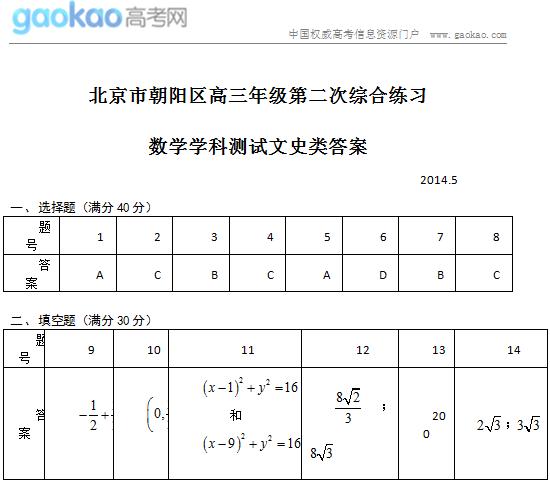 北京市朝阳区2014年高三二模数学文科答案