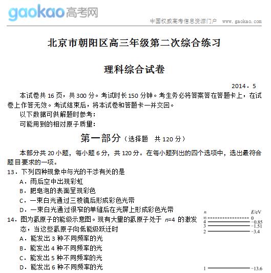 北京市朝阳区2014年高三二模物理试题