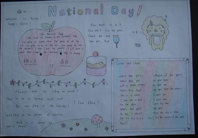 小学四年级英语手抄报:national