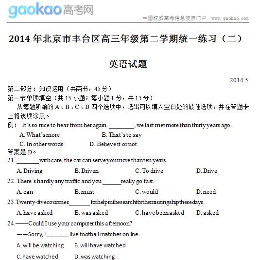 北京市丰台区2014年高三二模英语试题