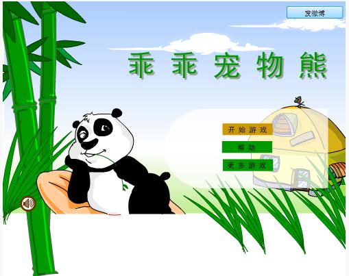 熊猫宝宝饲养员