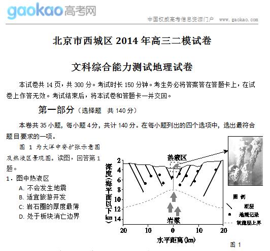 北京市西城区2014年高三二模地理试题