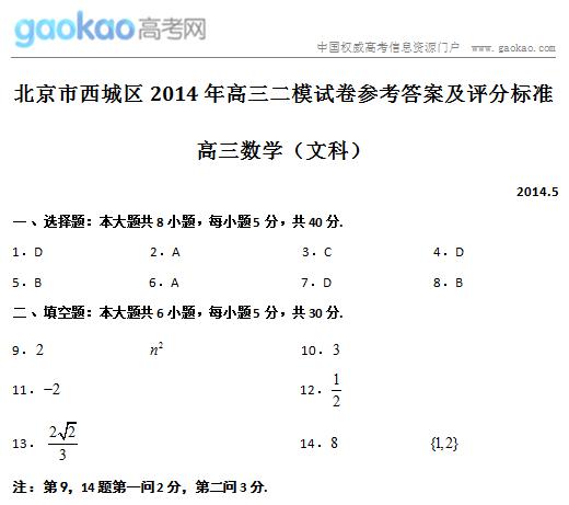 北京市西城区2014年高三二模数学文科答案