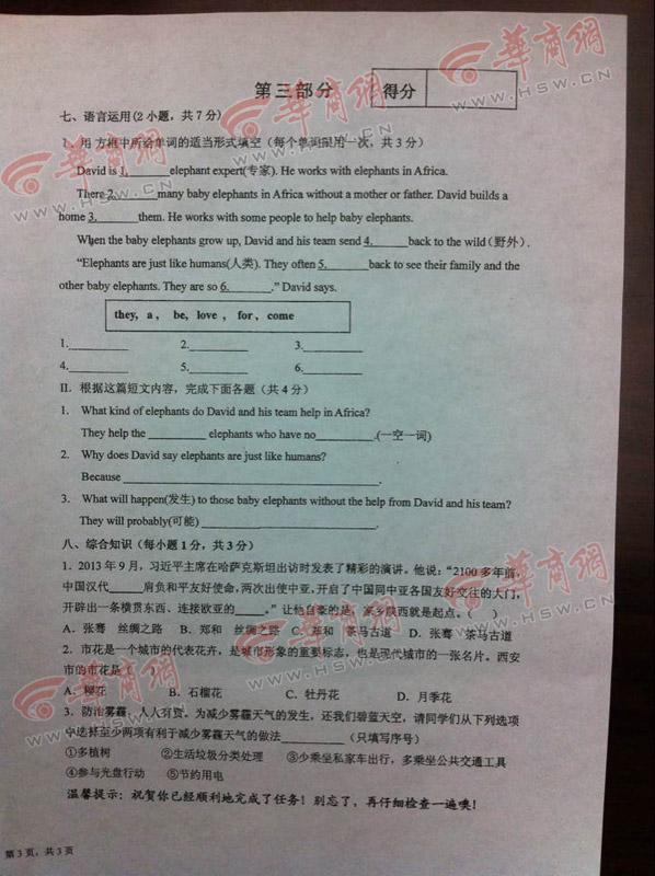西安交大附中531小升初考试真卷及答案 4