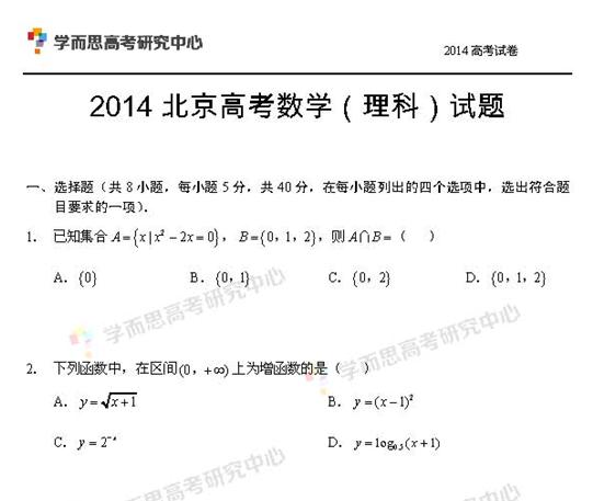 2014年北京高考数学(理)试题