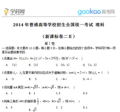 2014年吉林高考数学(理)试题(新课标全国卷Ⅱ)