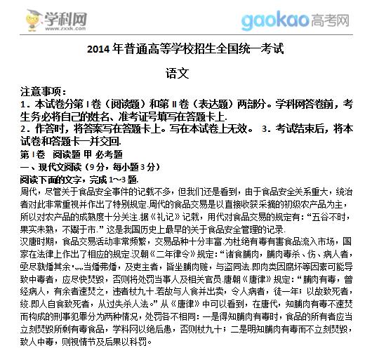 2014年贵州高考语文试题(新课标全国卷Ⅱ)