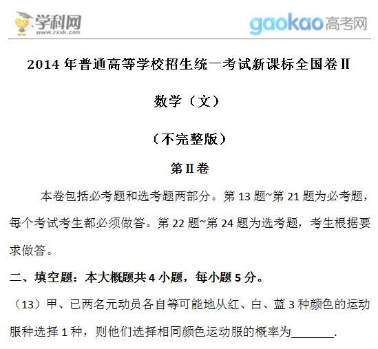 2014年云南高考数学(文)试题(新课标全国卷Ⅱ)