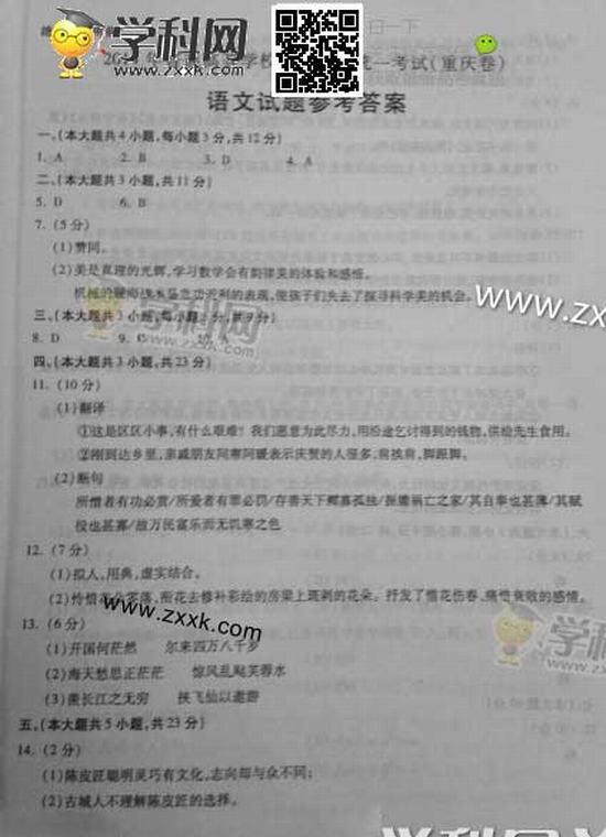 2014年重庆高考语文试题及答案(2)_高考网 : 中学校2年生 数学 : 中学