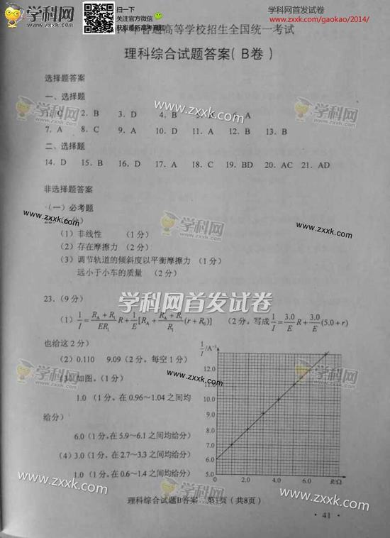 2014年江西高考理综试题答案(新课标全国卷Ⅰ)