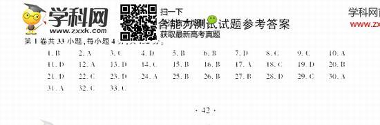 2014年安徽高考文综试题及答案
