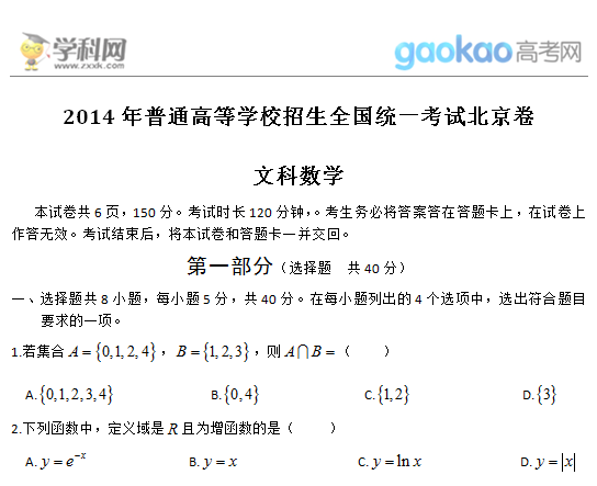 2014年北京高考数学(文)试题
