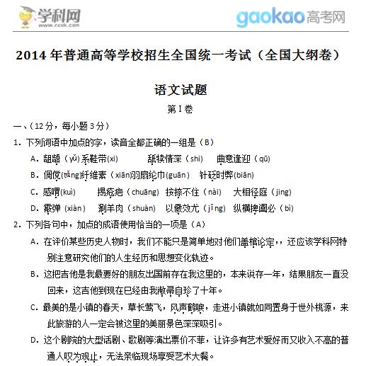 2014年广西大纲全国卷高考语文试题及答案