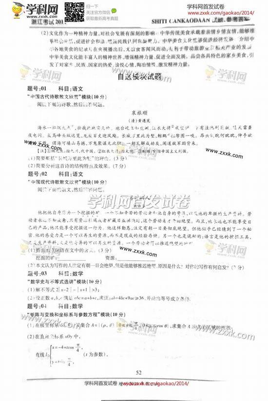 2014年浙江高考自选模块试题