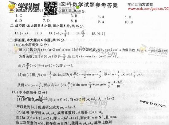 2014年江西高考数学(文)试题及答案