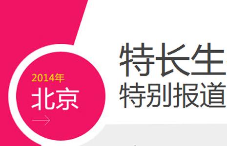 2014年北京小升初特长生专题