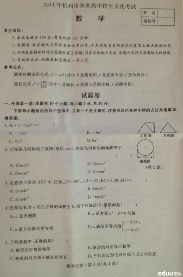 2014杭州中考数学试题