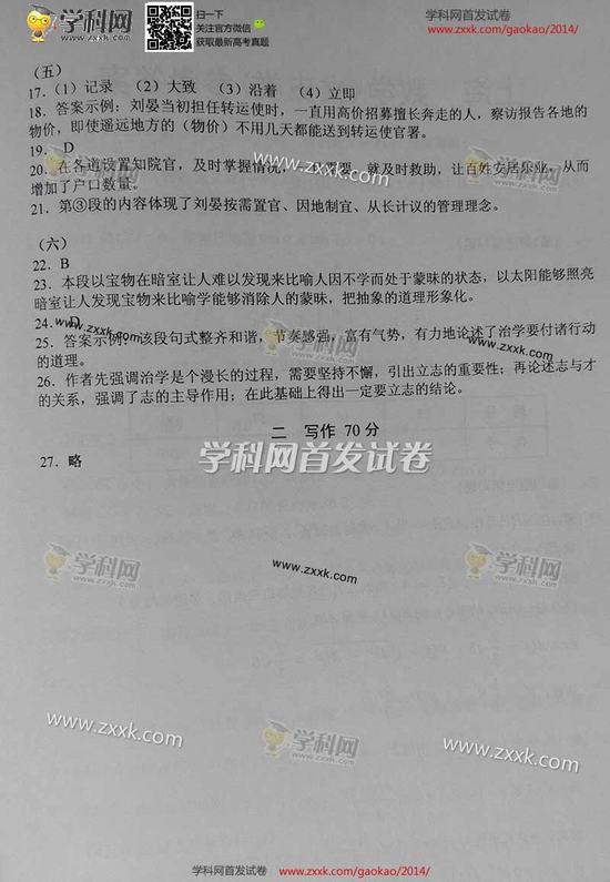 14河南高考语文试卷_2014上海高考语文试题及答案_2014年上海高考语文试题及答案