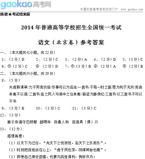 2014北京语文答案