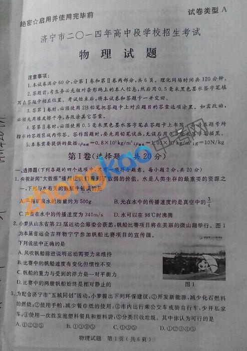 2014年济宁中考物理试题(扫描版)