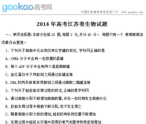 2014年江苏高考生物试题