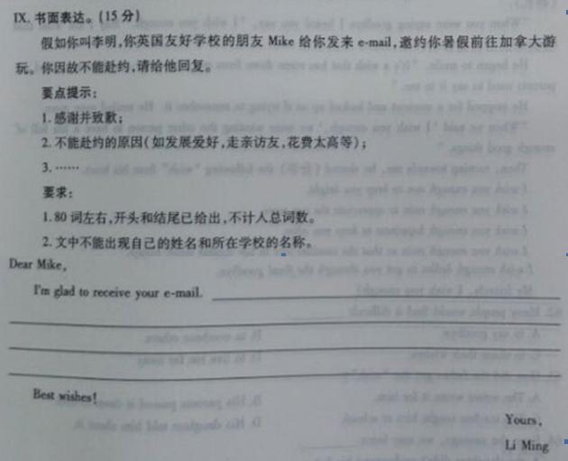 2014年重庆中考英语作文题目