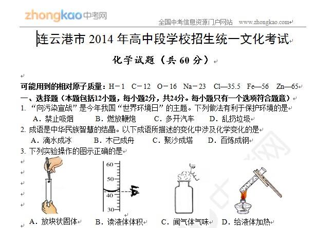 2014年连云港中考化学试题(word版)
