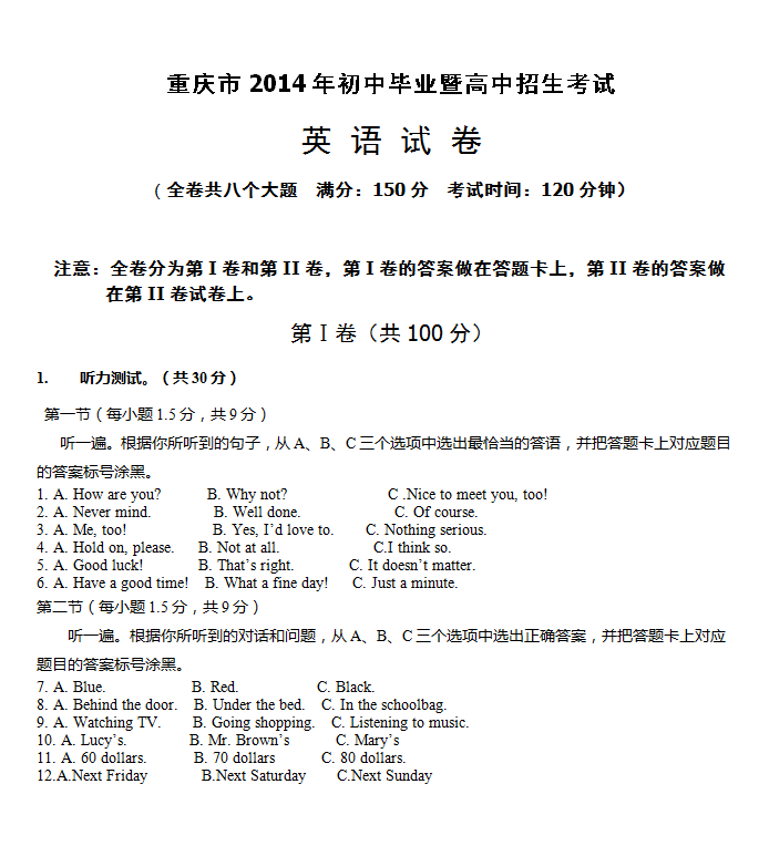 2014年重庆中考英语真题试题及答案(A卷)