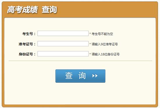 2014年四川高考成绩查询入口