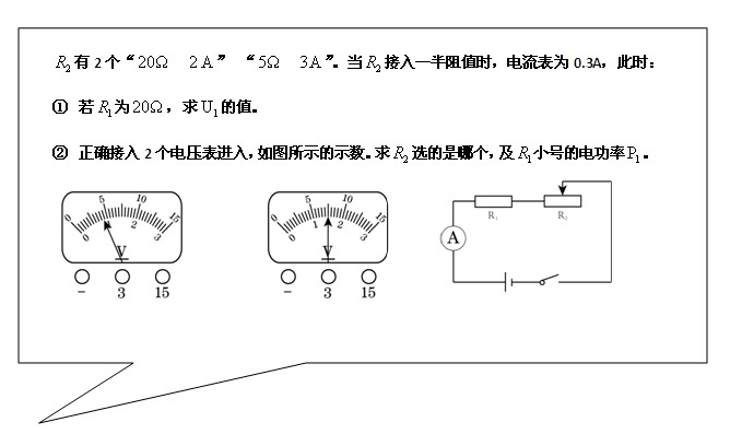 2014年上海中考物理计算22题解析――电学计算