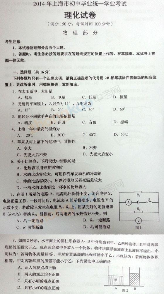 2014上海中考物理试卷