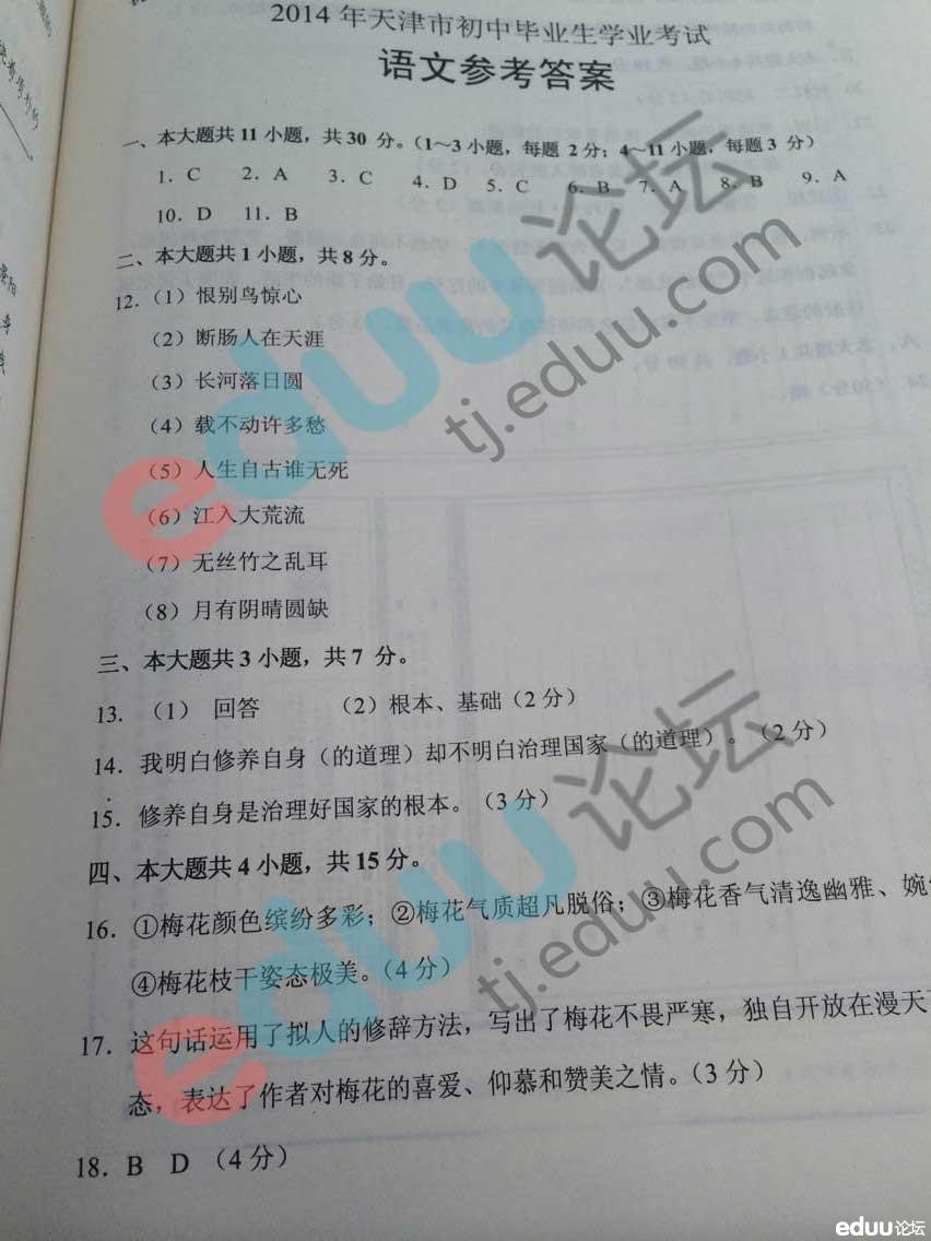 天津中考语文试题答案
