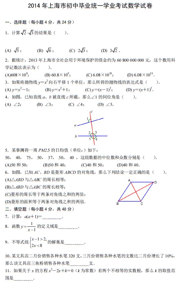 2014年上海中考数学真题及谜底理会(责编保举:数学视频jxfudao.com/xuesheng)