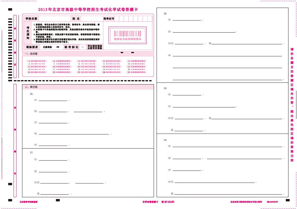 2014北京中考化学答题卡模板