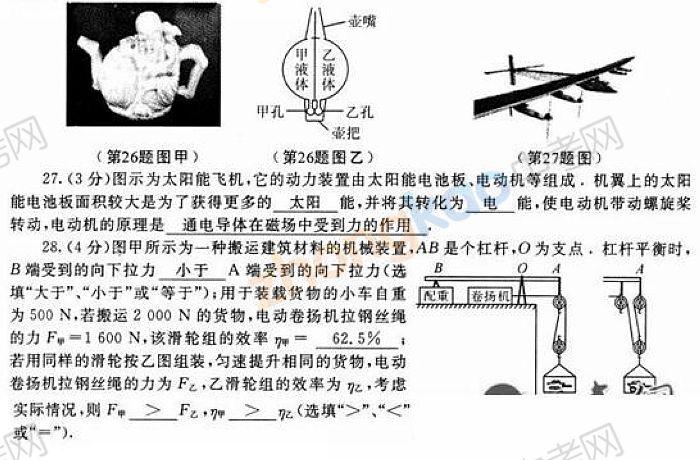 陕西2014中考物理试题及答案[11]-中考-无忧考网
