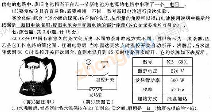 陕西2014中考物理试题及答案[8]-中考-无忧考网